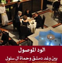 بشار يستضيف كيري في دمشق