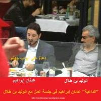 """تجارة الدين ... """"الداعية"""" عدنان إبراهيم في جلسة عمل مع الوليد بن طلال"""