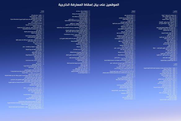عاجل   قائمة إسقاط المعارضة الخارجية تتعزز بتوقيعات أكبر الألوية الثائرة المجاهدة