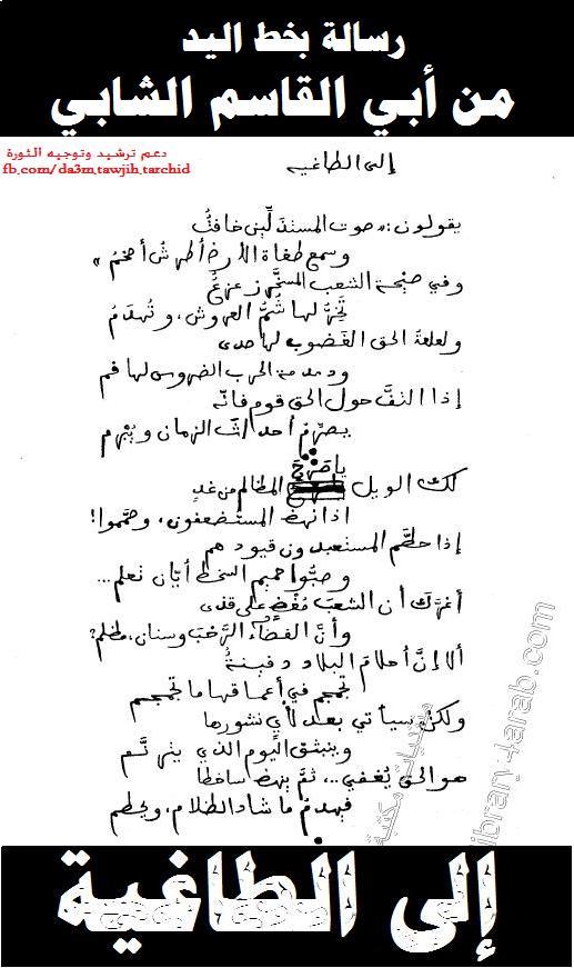 رسالة بخط اليد من أبي القاسم الشابي رحمه الله إلى الطاغية ...!