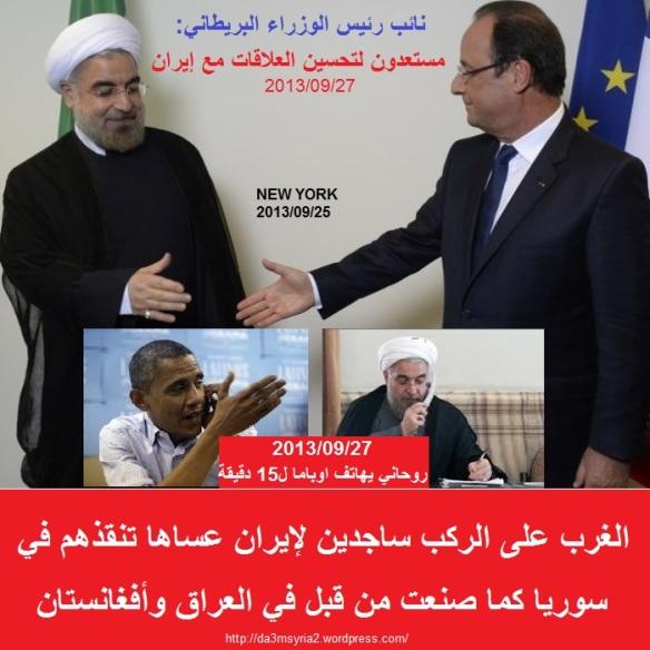 الغرب على الركب ساجدين لإيران عساها تنقذهم في سوريا كما صنعت من قبل في العراق وأفغانستان