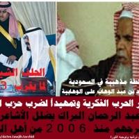عبد الرحمان البراك يخرج الأشاعرة من أهل السنة