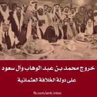 خروج محمد بن عبد الوهاب وآل سعود على دولة الخلافة العثمانية