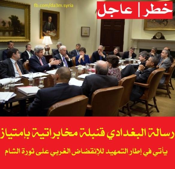 رسالة البغدادي قنبلة مخابراتية بإمتياز  يأتي في إطار التمهيد للإنقضاض الغربي على ثورة الشام