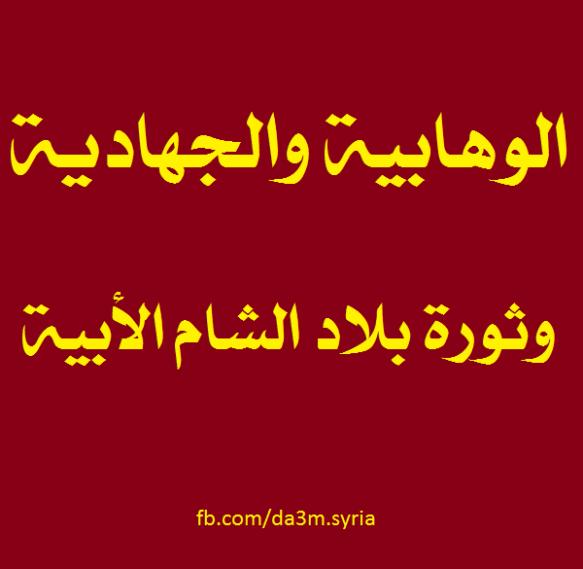 الوهابية والجهادية وثورة بلاد الشام الأبية -  خالد زروان
