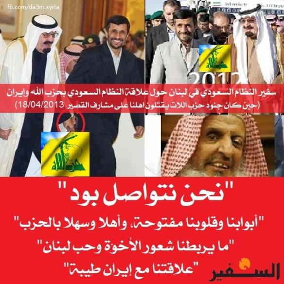 SaudiHizbullet