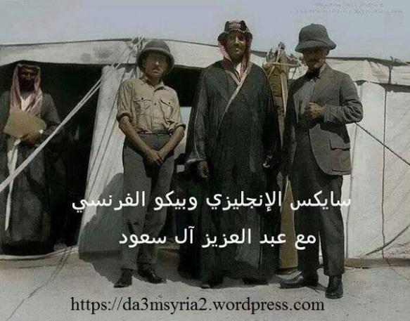 SaudSaykesPico