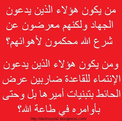 سؤال نطرحه على كل ذي نهى ودين لا يقبل الإسترقاق ... البغدادي ومن شايعه على هواه على حساب أحكام الله
