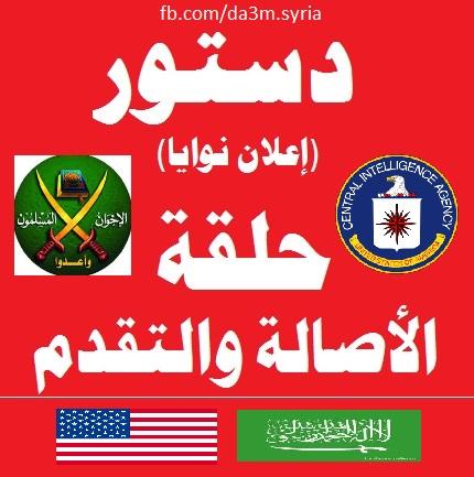 من أجل فهم طبيعة المشروع الأمريكي... ثالوث الخيانة الأمريكي: ملالي قم، آل سلول والإخوان