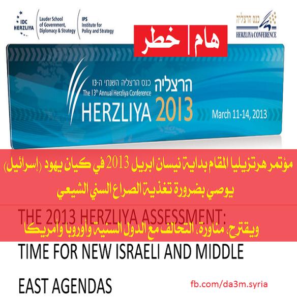 أكد مؤتمر هرتزيليا المقام بداية نيسان ابريل 2013 في كيان يهود على ضرورة تغذية الصراع السني الشيعي ويقترح، مناورة، التحالف مع الدول السنية وأوروبا وأمريكا ضد الشيعة