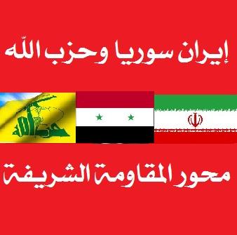 إيران سوريا وحزب الله ... الموقاومة والمومانعة