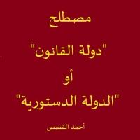 """مصطلح """"دولة القانون"""" أو""""الدولة الدستورية"""" - أحمد القصص"""