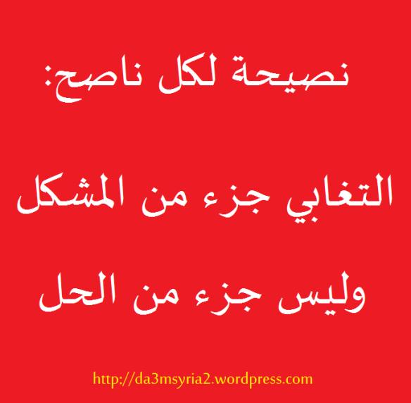 نصيحة لكل ناصح: التغابي جزء من المشكل وليس جزء من الحل! #خالد_زروان