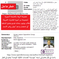 خطير جداً|2013/08/22| دلائل خيانة الجيش الحر بقيادة رياض الأسعد!