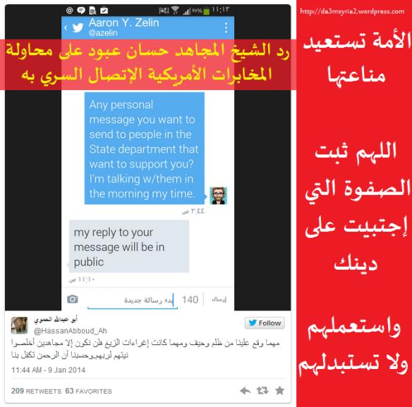 الأمة تستعيد مناعتها | رد الشيخ المجاهد حسان عبود على محاولة المخابرات الأمريكية الإتصال السري به !