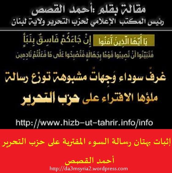 غرفٌ سوداء وَجِهاتٌ مشبوهة توزع رسالة ملؤها الافتراء على حزب التحرير - بقلم:أحمد القصص