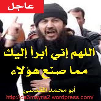 عاجل| اللهم إني أبرأ إليك مما صنع هؤلاء - أبو محمد المقدسي (عصام البرقاوي) يتبرأ إلى الله من أعمال جماعة البغدادي