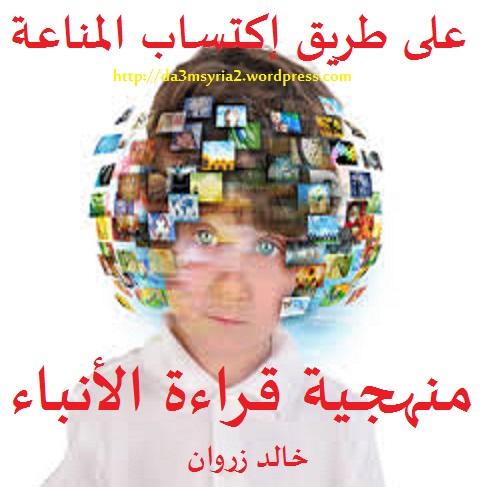 منهجية قراءة الأنباء، على طريق إكتساب المناعة خالد زروان