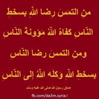 من أسخط اللهَ في رضا النَّاسِ ...!