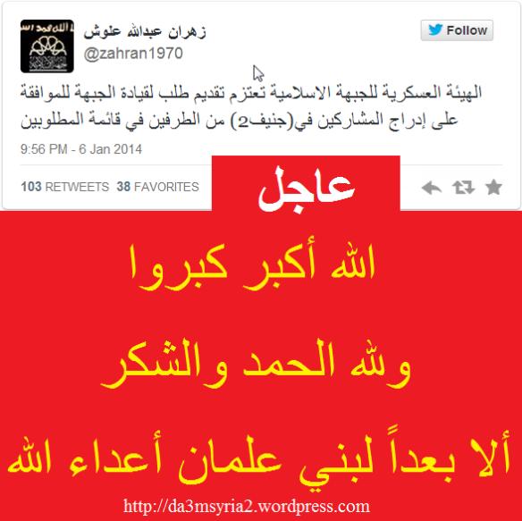 عاجل | الهيئة العسكرية في الجبهة الإسلامية تعتزم ملاحقة كل من يشارك في جنيف 2 !