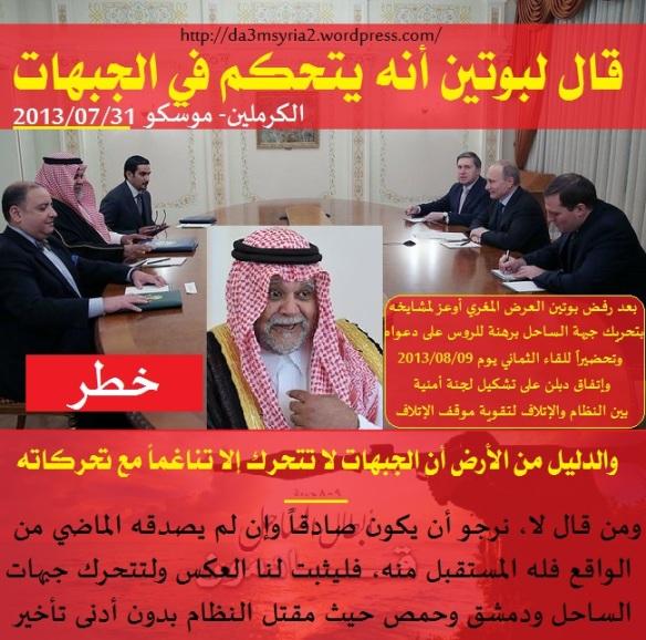 خطير| ملخص إجتماع بندر ال سعود بفلاديمير بوتين ... قال لبوتين أنه يتحكم في الجبهات!