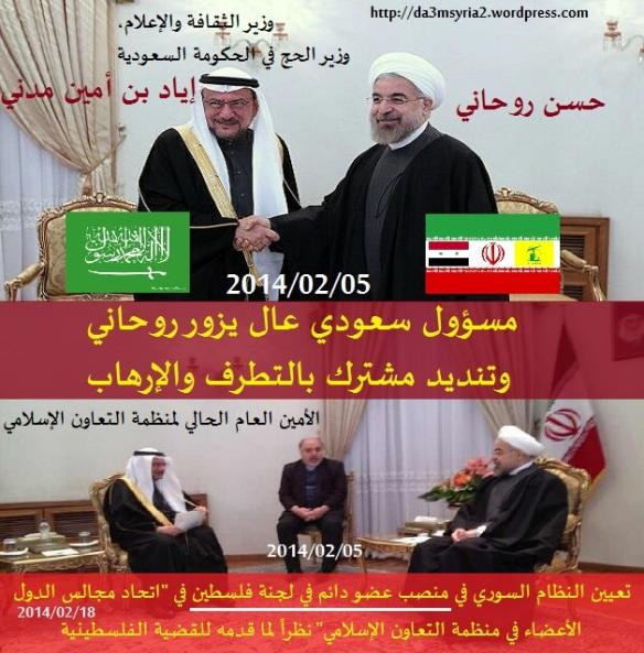 2014/02/05| مسؤول سعودي عال يزور روحاني وتنديد مشترك بالتطرف والإرهاب