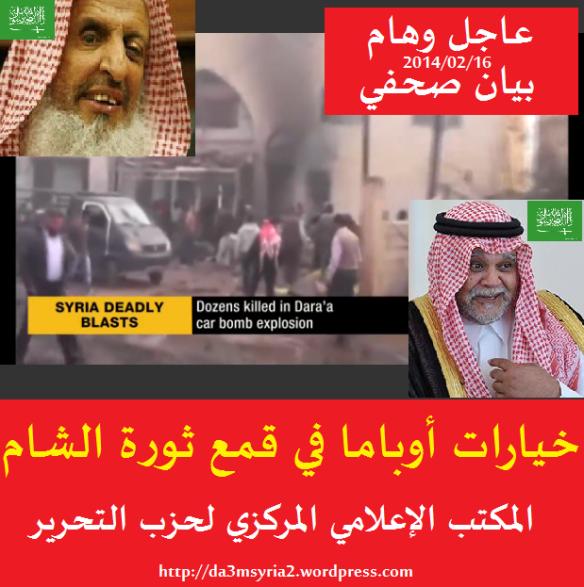 عاجل وهام | بيان صحفي | خيارات أوباما في قمع ثورة الشام - المكتب الإعلامي المركزي لحزب التحرير