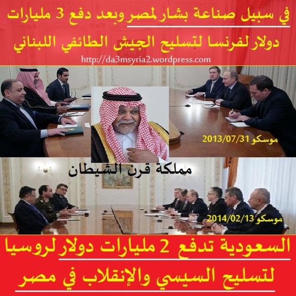 بعد دفع 3 مليارات دولار ثمن صفقة لفرنسا لتسليح الجيش الطائفي اللبناني، السعودية تدفع 2 مليارات دولار لروسيا لتسليح السيسي والإنقلاب في مصر