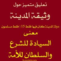 معنى السيادة للشرع والسلطان للأمة دولة المدينة كان فيها فقط 15% فقط مسلمون!