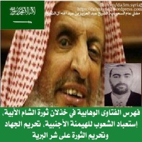 فهرس الفتاوى الوهابية في الحرب على ثورة الشام الأبية