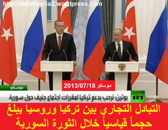 التبادل التجاري بين تركيا وروسيا يبلغ حجماً قياسياً خلال الثورة السورية ... !