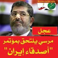 """تذكير بغباء الإخوان الماسون الذين يلدغون من جحور أفاعي ملل الكفر مرات ومرات: مرسي يلتحق بمؤتمر """"أصدقاء إيران""""!"""