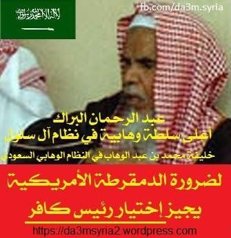 لضرورة الدمقرطة الأمريكية، عبد الرحمان البراك أعلى سلطة وهابية في نظام آل سلول -خليفة محمد بن عبد الوهاب في النظام الوهابي السعودي!