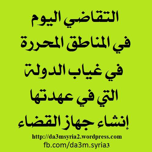 التقاضي اليوم في المناطق المحررة في غياب الدولة التي في عهدتها إنشاء جهاز القضاء خالد زروان
