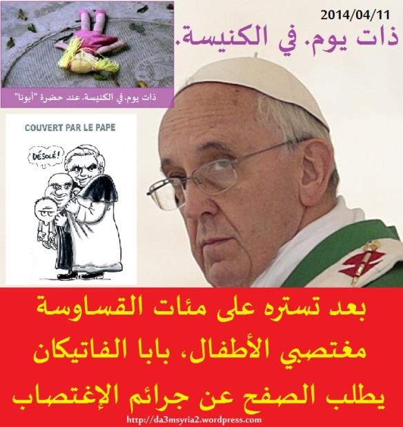 بعد تستره على مئات القساوسة مغتصبي الأطفال، بابا الفاتيكان يطلب الصفح عن جرائم الإغتصاب!!!