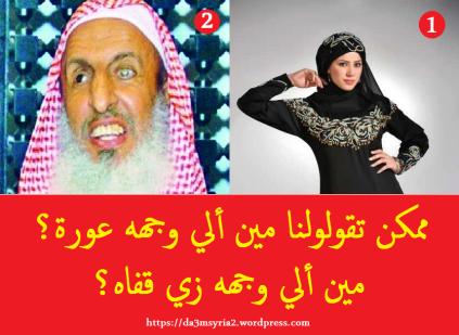 3baya wahabiya salafiya saud mofsi wahabiya