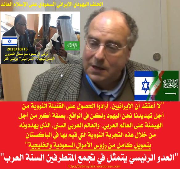 خطر | تصريح الكسندر آدلر | الحلف اليهودي الإيراني السعودي على الإسلام العائد!