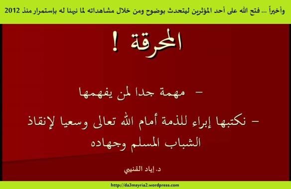 المحرقة! د. إياد القنيبي