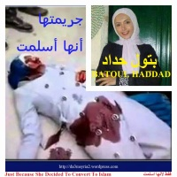بتول حداد ... من الأردن، أسلمت فقتلها والدها بالحجارة !