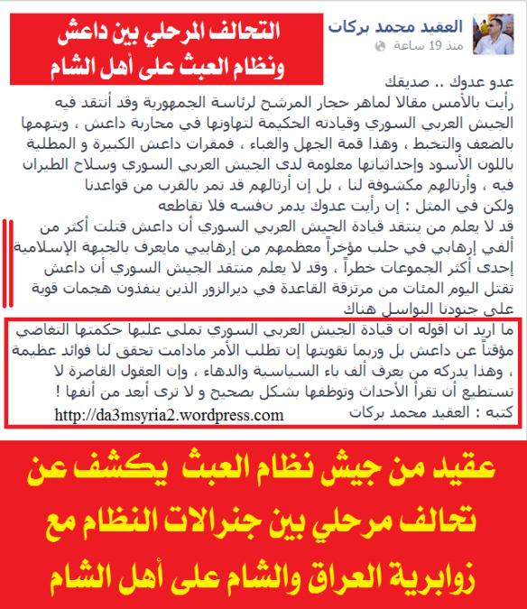 عاجل وهام |عقيد من جيش نظام العبث  يكشف عن تحالف مرحلي بين جنرالات النظام مع زوابرية العراق والشام على أهل الشام!