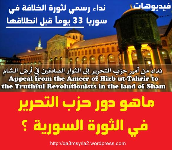 ماهو دور حزب التحرير في الثورة السورية ؟