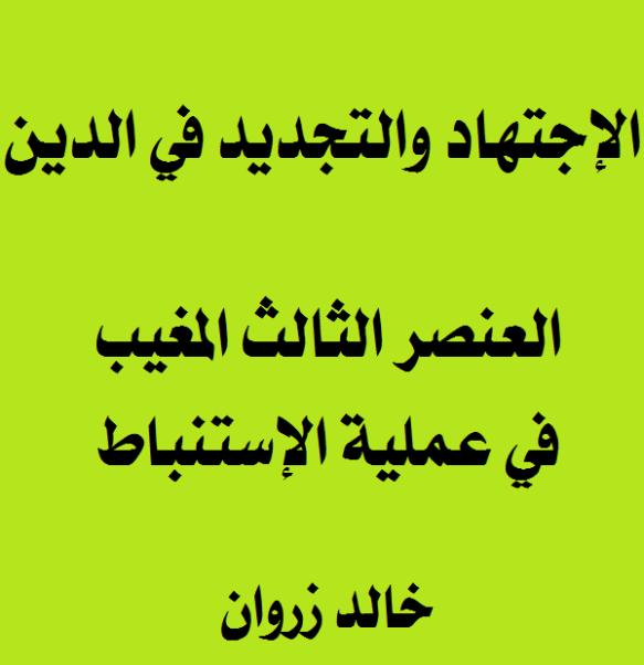 2010/02/25|الإجتهاد والتجديد في الدين: العنصر الثالث المغيب في عملية الإستنباط - خالد زروان