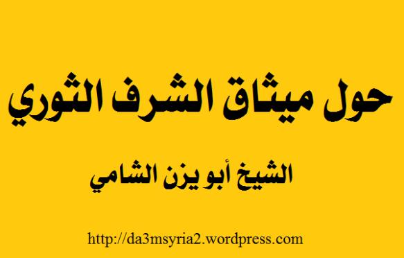 حول ميثاق الشرف الثوري - الشيخ أبو يزن الشامي