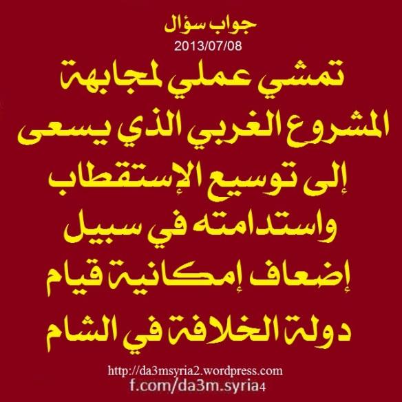 2013/07/08|جواب سؤال| تمشي عملي لمجابهة المشروع الغربي الذي يسعى إلى توسيع الإستقطاب واستدامته في سبيل إضعاف لإمكانية قيام دولة الخلافة في الشام