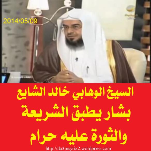 2014/05/09 | السيخ الوهابي خالد الشايع | بشار يطبق الشريعة والثورة عليه حرام!