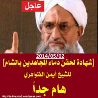 2014/05/02|عاجل | كلمة هامة للشيخ أيمن الظواهري [ شهادة لحقن دماء المجاهدين بالشام ]