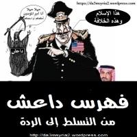 فهرس داعش