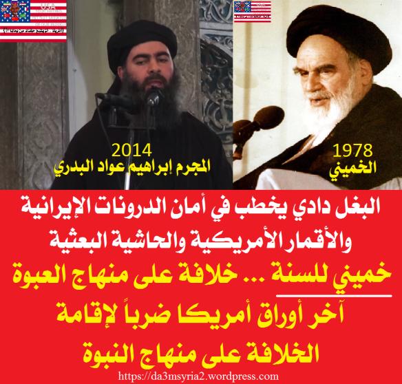 BaghdadiMawsil