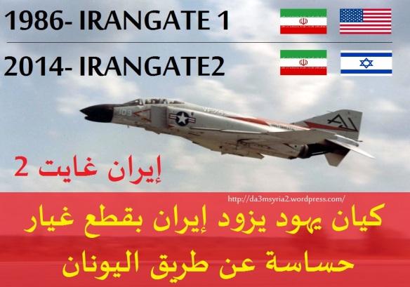 إيران غايت 2 | كيان يهود يزود إيران بقطع غيار حساسة عن طريق اليونان!