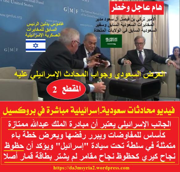 saudiIsraeliTalks2